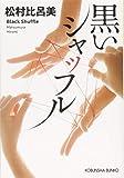黒いシャッフル (光文社文庫)