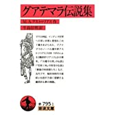 グアテマラ伝説集 (岩波文庫)