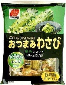 三幸製菓 おつまみわさび(95g)5 個セット