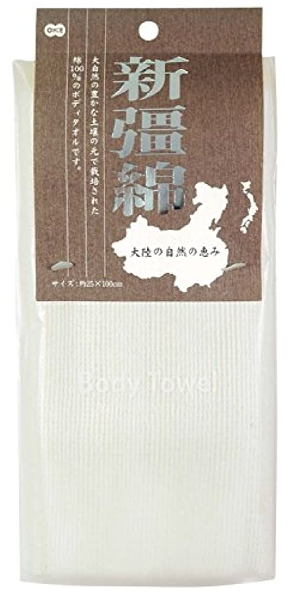 ラッカス肩をすくめる会計オーエ ボディタオル ホワイト 約幅25×長さ100cm CN ウイグル綿 タオル