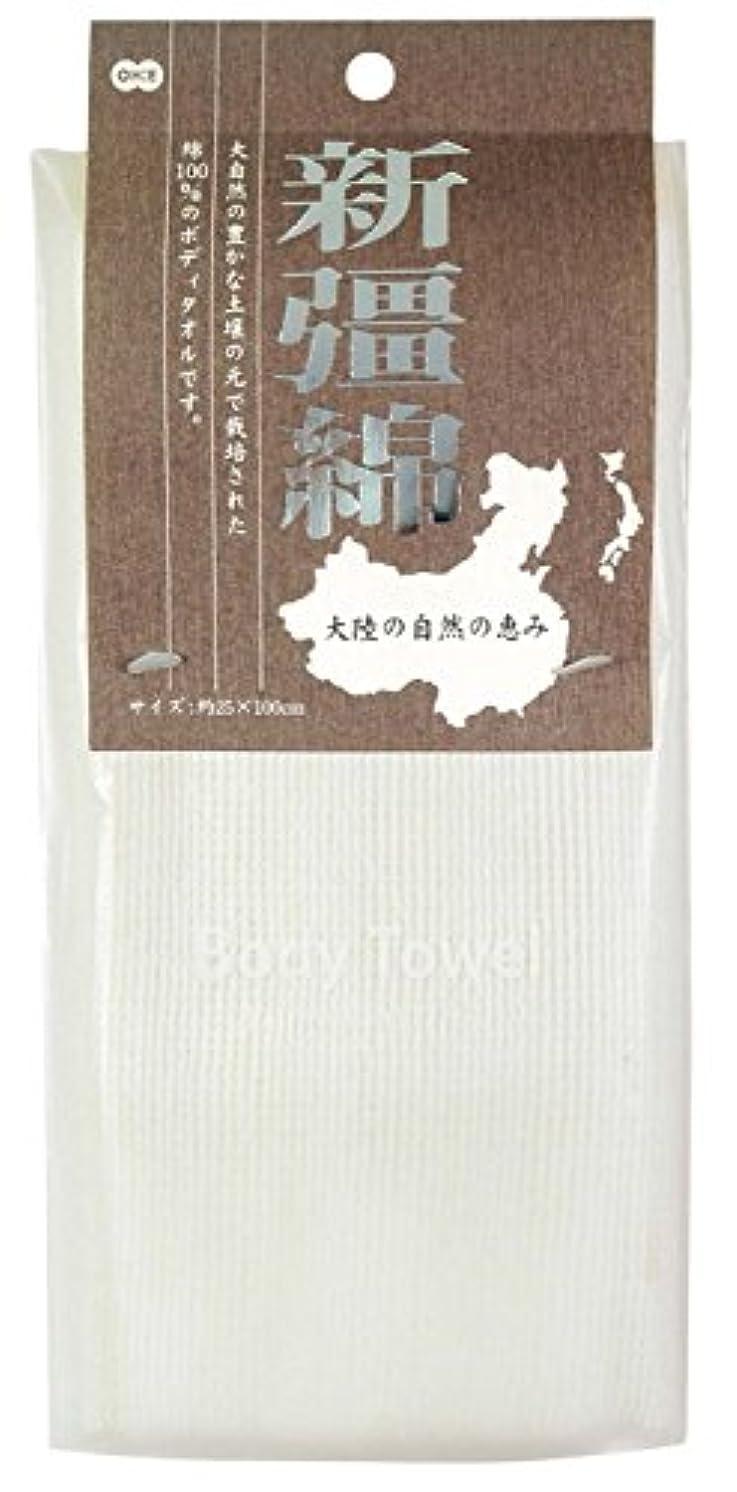 食物濃度縮れたオーエ ボディタオル ホワイト 約幅25×長さ100cm CN ウイグル綿 タオル