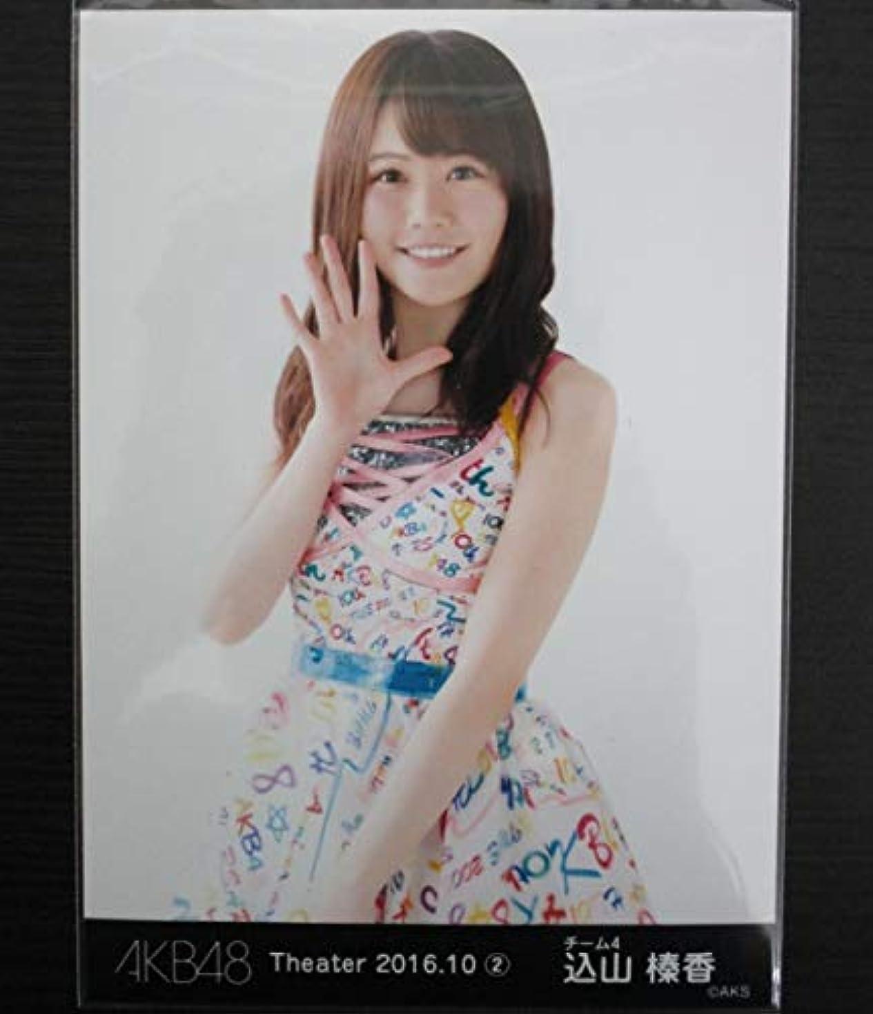 アッパー曲がったまぶしさAKB48 山榛香 Theater 2016.10 ② チュウ