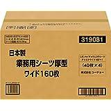 コーチョー 日本製業務用シーツ 厚型 ワイド 160枚入
