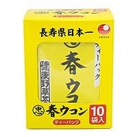 比嘉製茶 春ウコン茶(ティーバッグ) 2g×10P×10