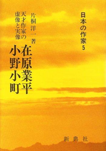 在原業平・小野小町―天才作家の虚像と実像 (日本の作家)