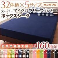 32色柄から選べるスーパーマイクロフリースカバーシリーズ ボックスシーツ セミダブル soz1-040203635-36833-ah カラーはベージュ / 柄は無地