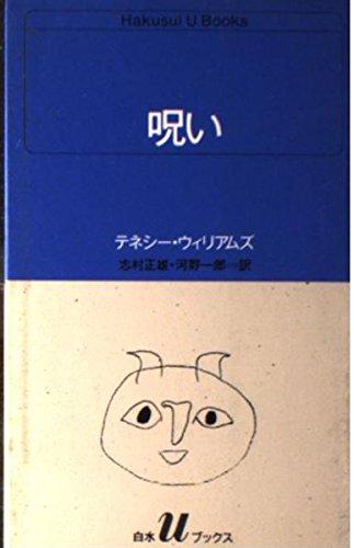 呪い (白水Uブックス (68))の詳細を見る