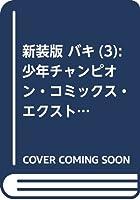 新装版 バキ(3): 少年チャンピオン・コミックス・エクストラ