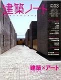 建築ノート No.03 (SEIBUNDO MOOK)