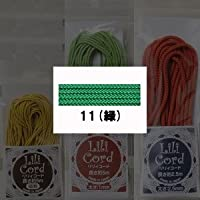 ○リリィコード 極細 5m/11(緑)/JAN4971750850114