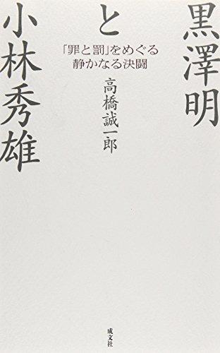 黒澤明と小林秀雄—「罪と罰」をめぐる静かなる決闘