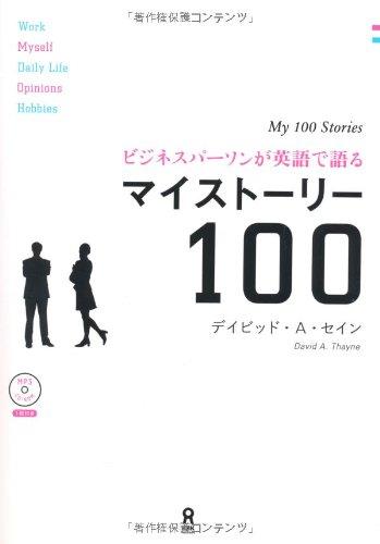 mp3 CD-ROM付き ビジネスパーソンが英語で語るマイストーリー100の詳細を見る