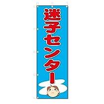 のぼり のぼり旗 迷子センター (W600×H1800)