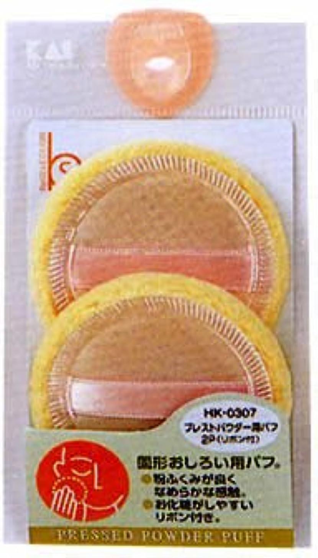について瞑想自動的にHK0307  B'sプレストパウダー用パフ