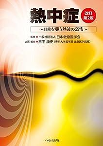 熱中症―日本を襲う熱波の恐怖