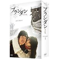 プランダン 不汗党 DVD-BOX I