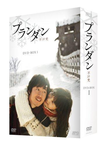 プランダン 不汗党 DVD-BOX Iの詳細を見る