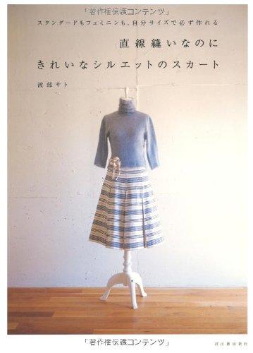 直線縫いなのにきれいなシルエットのスカートの詳細を見る