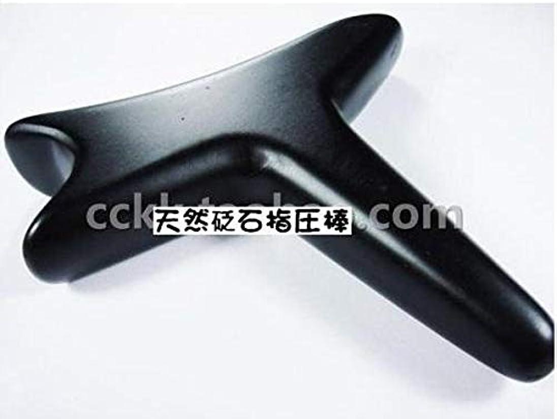 観察実際のために天然指圧石「砭石燕尾錐」石指圧棒/マッサージ棒?指圧棒