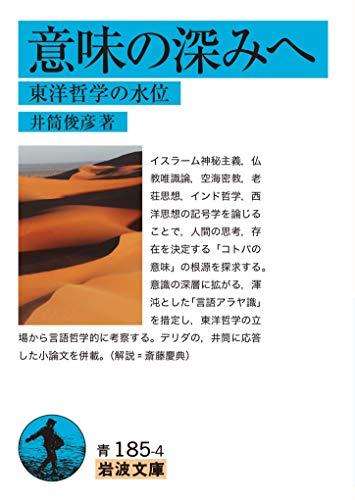 意味の深みへ: 東洋哲学の水位 (岩波文庫)の詳細を見る