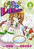 きらりん・レボリューション特別編 3 (てんとう虫コミックススペシャル)