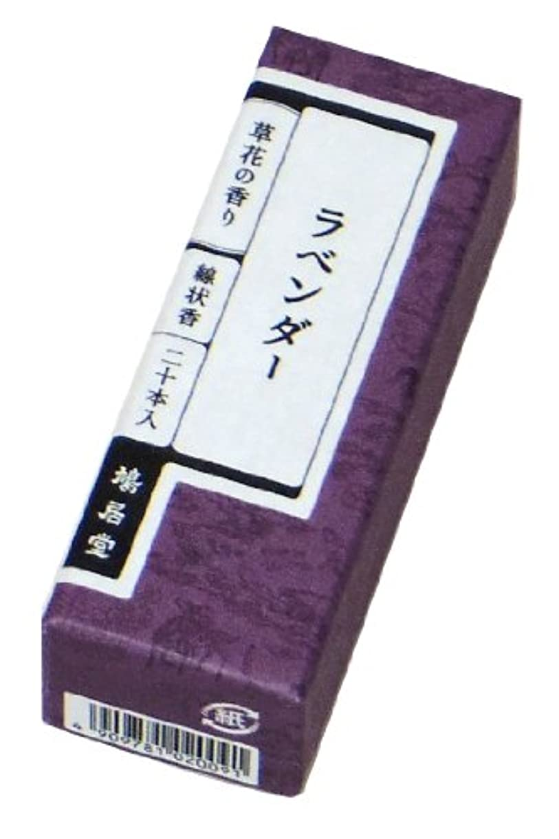高価な市場ヤギ鳩居堂のお香 草花の香り ラベンダー 20本入 6cm