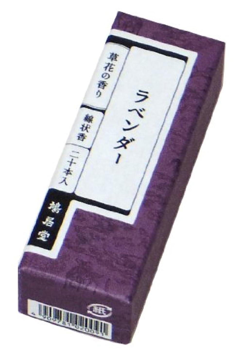 カビ否認するくぼみ鳩居堂のお香 草花の香り ラベンダー 20本入 6cm