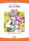 悲しき令嬢 (エメラルドコミックス ハーレクインシリーズ)