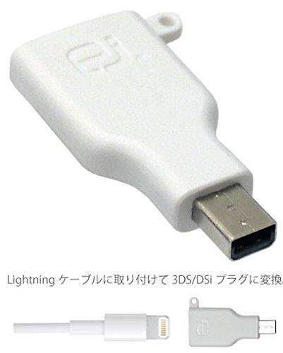 [Lightning to 3DS/DSi変換プラグ]Lig...