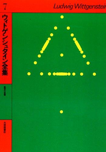 ウィトゲンシュタイン全集 7 数学の基礎の詳細を見る