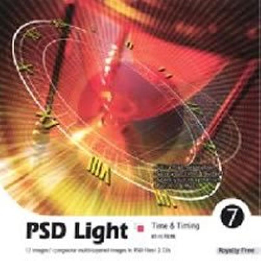 非武装化アリーナ遵守するPSD Light Vol.7 時