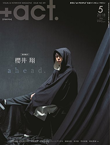 +act. ( プラスアクト )―visual interview magazine 2018年 5月号