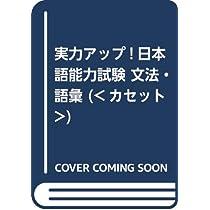 実力アップ!日本語能力試験 文法・語彙 (<カセット>)