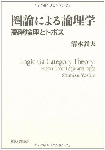 圏論による論理学―高階論理とトポスの詳細を見る