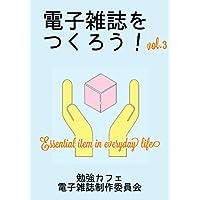 電子雑誌をつくろう! vol.3 (勉強カフェ 電子雑誌制作委員会)