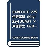 BARFOUT! 275 伊野尾慧(Hey! Say! JUMP)×戸塚祥太(A.B.C-Z) (Brown's books)