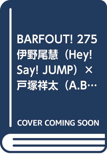 BARFOUT! 275 伊野尾慧(Hey! Say! JUMP)×戸塚祥太(A.B.C-Z) (Brown's books)