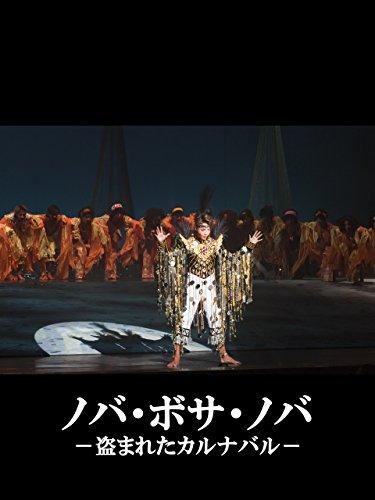 ノバ・ボサ・ノバ-盗まれたカルナバル-('11年星組・東京・千秋楽) 星組 東京宝塚劇場