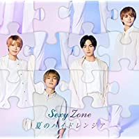 夏のハイドレンジア (初回限定盤B)(DVD付)