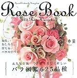Rose Book 今、最も美しく新しいバラ図鑑625品種 画像