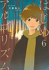 はじめアルゴリズム(6) (モーニングコミックス)