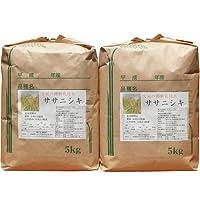 宮城県登米の特別栽培米ササニシキ10kg(5kg×2袋)【送料込】