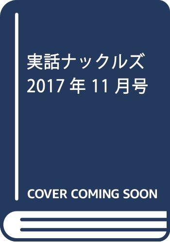 実話ナックルズ 2017年 11 月号 [雑誌]