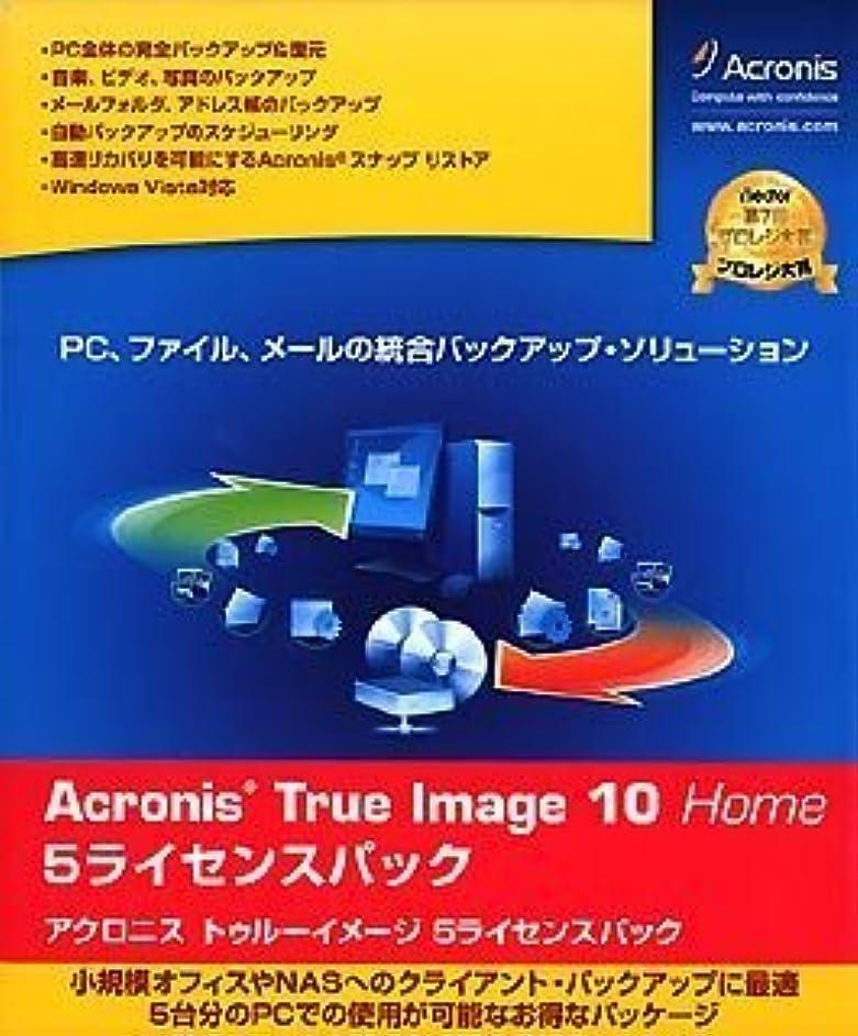 アーサー数組み込むAcronis True Image 10 Home 5ライセンス版