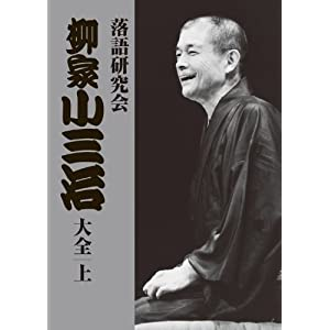 落語研究会 柳家小三治大全 上 [DVD]