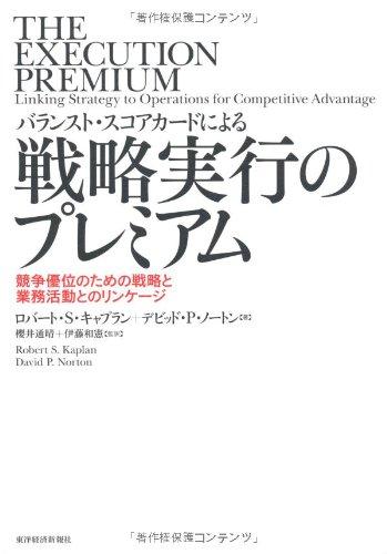 バランスト・スコアカードによる戦略実行のプレミアム—競争優位のための戦略と業務活動とのリンケージ