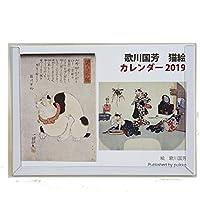 歌川国芳 猫絵 カレンダー 2019年