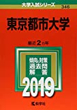 東京都市大学 (2019年版大学入試シリーズ)