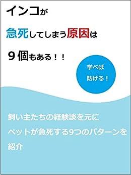 [mitarashiko]のインコが急死してしまう原因は9個もある!: kindleをダウンロードでどのパソコン・スマホでも読める!
