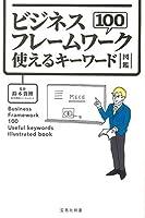 ビジネスフレームワーク100 使えるキーワード図鑑 (宝島社新書)